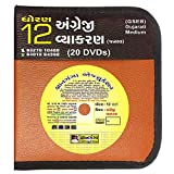 STD.12 English Grammar 20 DVDs Set GSEB ...
