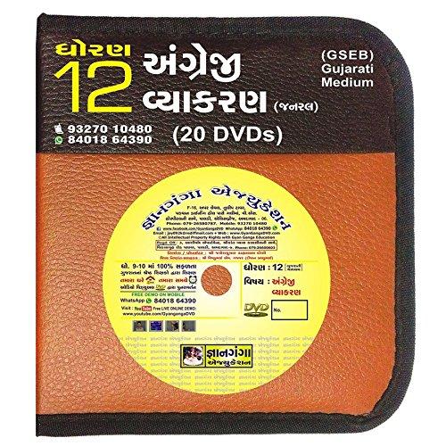 STD.12 English Grammar 20 DVDs Set GSEB Gujarati Medium