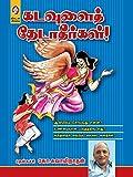 Kadavulai Thedatheergal (Tamil Edition)