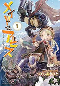 Made in Abyss Edition simple Tome 1