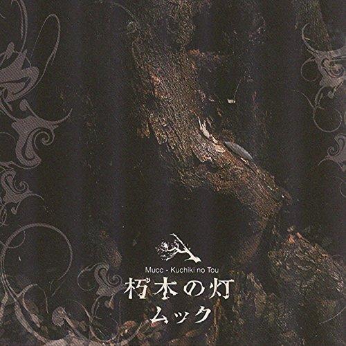 Kuchiki no tou