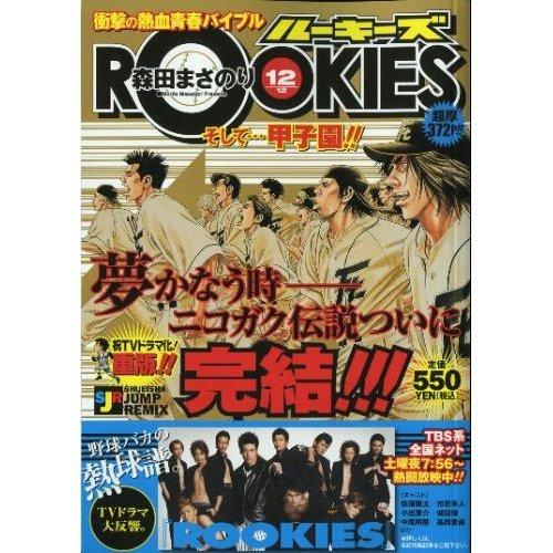 ROOKIES ルーキーズ 12 そして…甲子園!!(SHUEISHA JUMP REMIX)