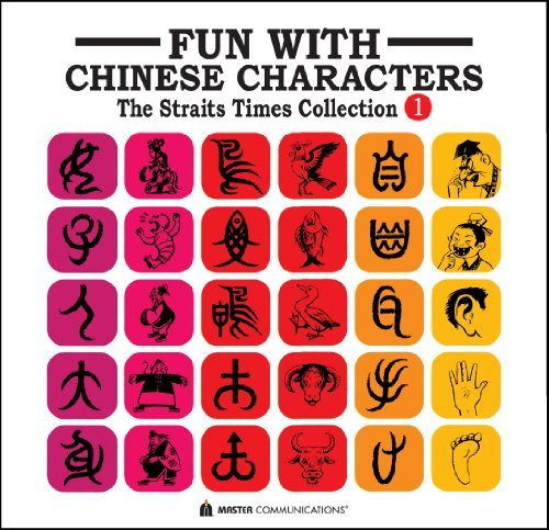 fun-with-chinese-characters-1-the-straits-times-collection-1-english-and-chinese-edition-by-tan-huay