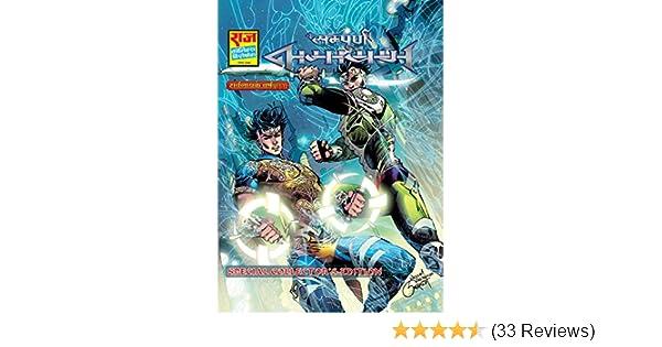 Sampoorn Nagayan Series In Hindi Collectors Edition