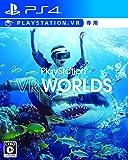 【PS4】PlayStation VR WORLDS(VR専用)
