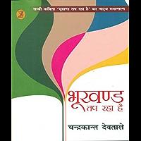 Bhookhand Tap Raha Hai (Hindi Edition)