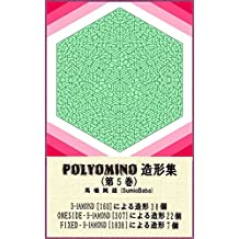 POLYOMINO MOLDING 5: 9-IAMOND MOLDING (Japanese Edition)