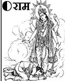 O Raam (Hindi Edition)