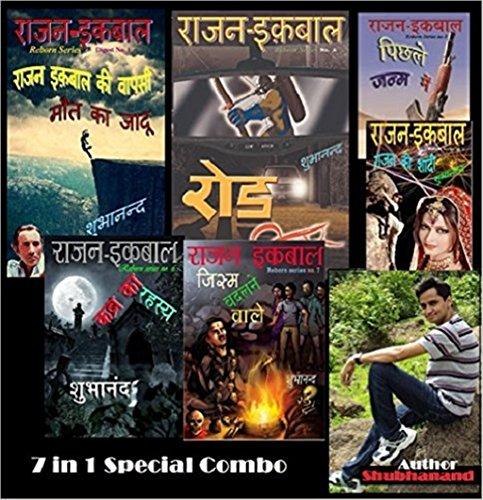 Rajan Iqbal Reborn Series 7 in 1 Combo (Hindi Edition)