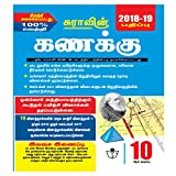Sura's 10th Std Mathematics Guide (Tamil Medium)