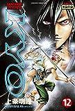Samurai Deeper Kyo, tome 12