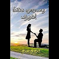 பிரிக்க முடியாத பந்தம் (Tamil Edition)