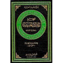 Lexicon of Hussaini Articles: 6 (Hussaini Encyclopedia)