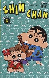 Shin Chan Saison 2 Tome 6