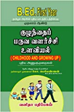 Childhood and Growing up - Tamil