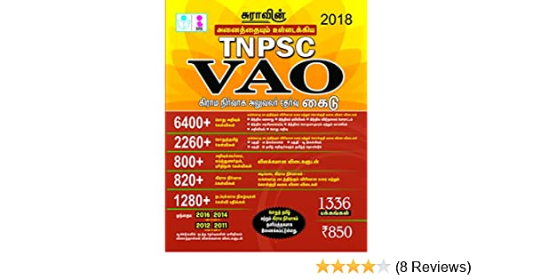 Buy TNPSC VAO Exam All-in-One Complete Study Material & Solved