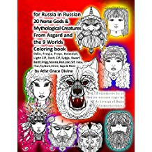 for Russia in Russian 20 Norse Gods & Mythological Creatures From Asgard and the 9 Worlds Coloring book Odin, Freyja, Freyr, Heimdall,: Light Elf. Saga & More by Atist Grace Divine