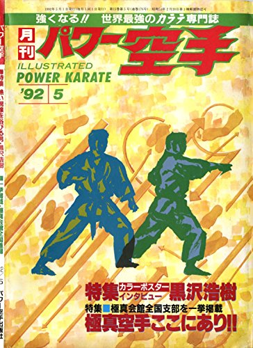 monthly-power-karate-illustrated-may-1992-kyokushin-karate-collection-japanese-edition