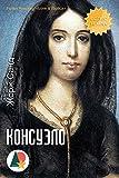 Консуэло (Любовь и эротика) (Russian Edition)