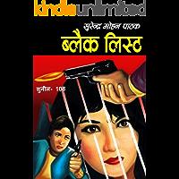 Black List (Sunil) (Hindi Edition)