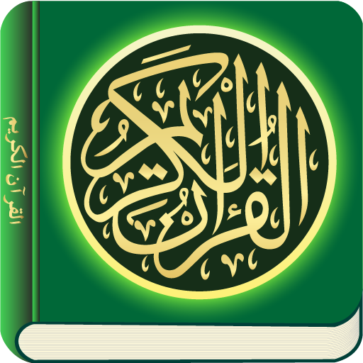 Hud song download complete quran recitation song online only on.