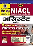 NIACL  Assistant Exam Self Study Guide-Cum- Practice Work Book—Hindi - 1199