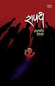 Shapath (Marathi Edition)