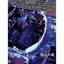RECORD No.23 (Japanese Edition)