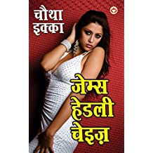 Choutha Ekka (Hindi Edition)