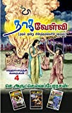 நாக வேள்வி: முதல் மூன்று புத்தகங்களின் தொகுப்பு (மஹாபாரதக் கதைகள் Book 4)