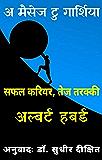 A Message to Garcia (हिंदी अनुवाद): सफल करियर, तेज तरक्की (Hindi Edition)