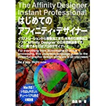The Affinity Designer Instant Professional: For everything from illustrations to image processing this Japanese language guide to the powerful graphic ... need Be a pro Right now (Japanese Edition)
