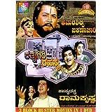 Amara Shilpi Jakanachaari/Rathnagiri Rahasya/Haasya Rathna Raamakrishna