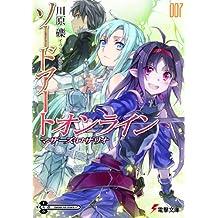 Sword Art Online <7> Mothers Rosario (Dengeki Bunko)