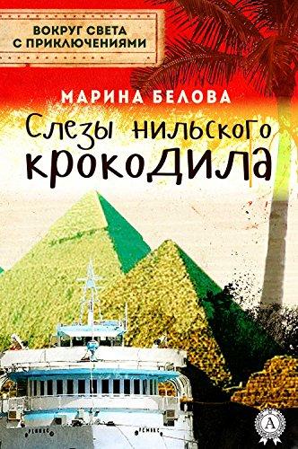 Слезы нильского крокодила (Russian Edition)