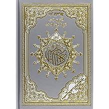 Saint Coran tajweed 12 X 17 avec  lecture warsh et couverture dorée - (Arabe)