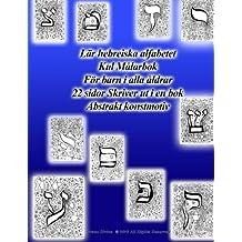 Lär hebreiska alfabetet Kul Målarbok För barn i alla åldrar 22 sidor Skriver ut i en bok Abstrakt konstmotiv