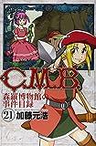 Cause list of CMB Shinra Museum (21) (Kodansha Comics monthly magazine)