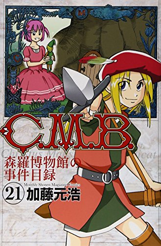 Cause list of CMB Shinra Museum (21) (Kodansha Comics monthly magazine)