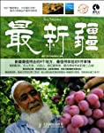"""This book describes in detail Xinjiangs popular attractions,travel routes,specialties,ethnic customs and other contents,and provides readers with detailed informations of accommodation and transportation and maps.All contents of """"""""The Best Xinjiang""""""""..."""