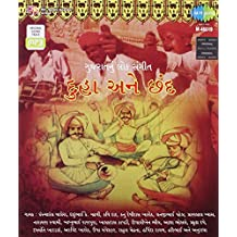 Duhas and Chhandas: Gujrati Folk Music