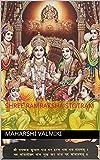 Shree Ramraksha Stotram (Hindi Edition)