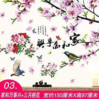 Y-Hui 3D Stereoscopic Bedroom, Living Room, Garden Flower, Chinese Wind Wallpaper, Self-Adhesive Wall Sticker, Sofa, Background Wall, Peach Blossom,03 And March Peach,Large