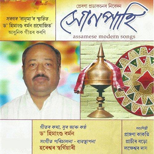 Akani Akani Deshare Dharani