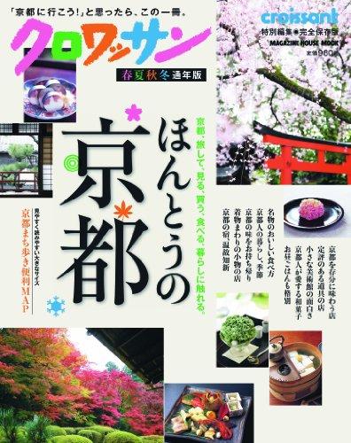 Honto no kyoto : Kyoto tabishite miru kau taberu kurashi ni fureru.