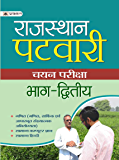 RAJASTHAN PATWARI CHAYAN PARIKSHA BHAG–DWITIYA (Hindi Edition)