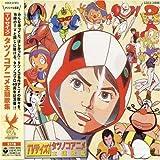 TV Size! Tatsunoko Anime Collected Theme Songs (2002-06-21)