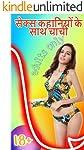 Hindi 22 story (Hindi Edition)