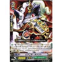 Card Fight! Vanguard Pianica Cat [] [C] BT 09-085 C-dragon seduto clash recording??