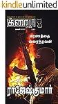 மரணத்தை வரைந்தவன் (க்ரைம் நாவல்) (Tamil Edition)